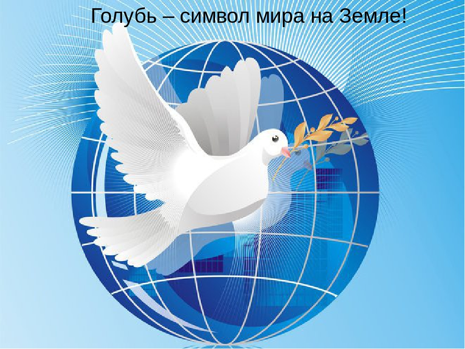 Голубь – символ мира на Земле!