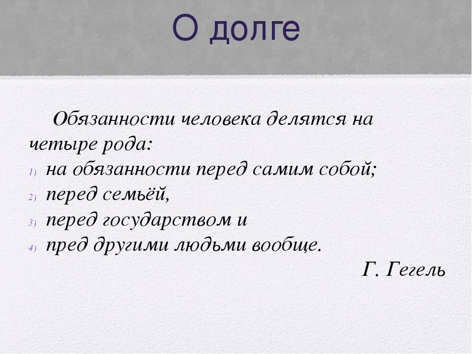 русская пословица о долге в картинках цвет является