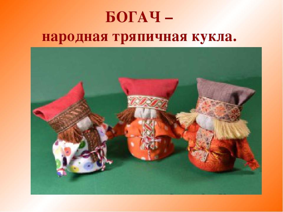 Как сделать русскую народную игрушку своими руками 37