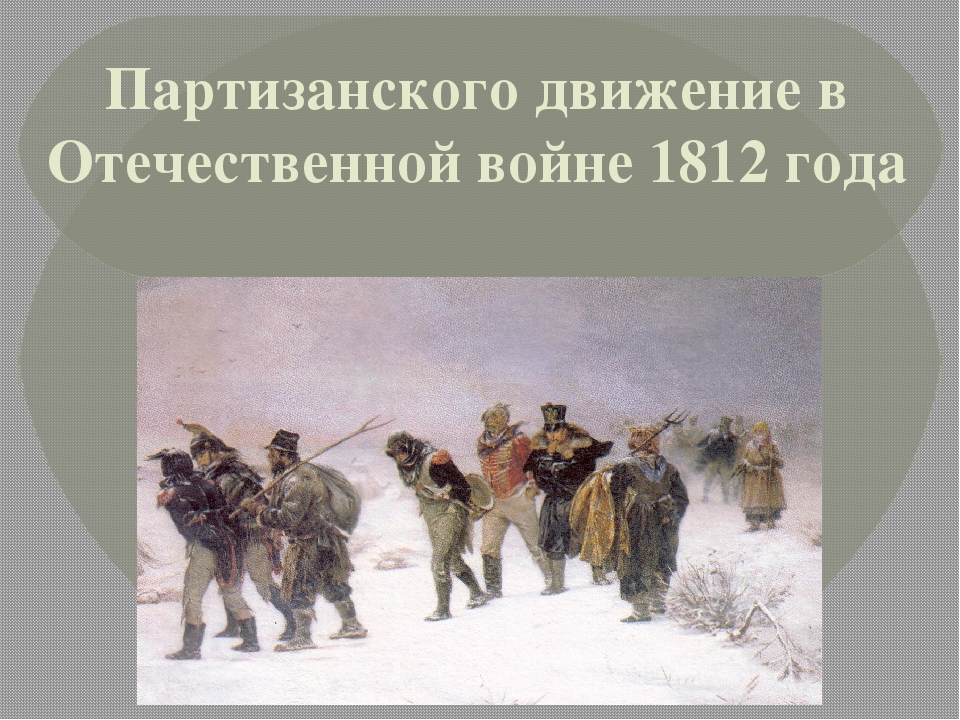 Контрольная работа по войне 1812 8269