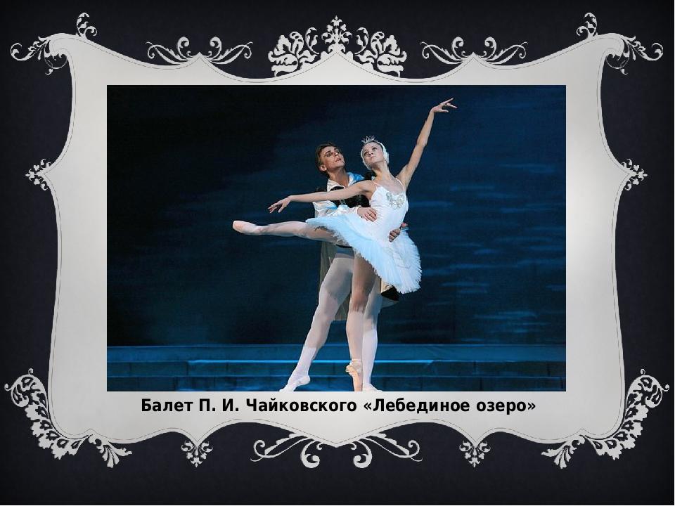 Создание балетного спектакля доклад 5604