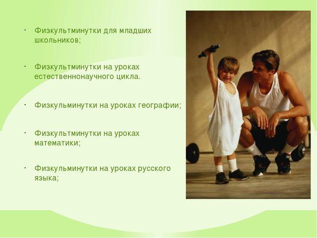 Презентации физкультминутки на уроках