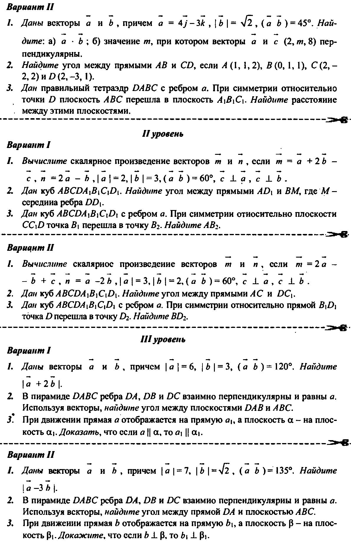 Геометрия контрольные работы атанасян 11 3977