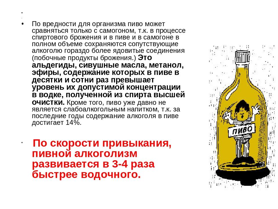 Как сделать так чтобы алкоголь не действовал