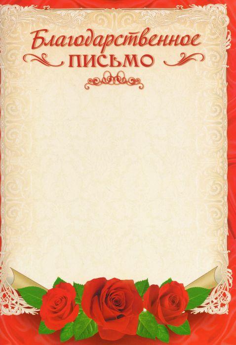 Благодарственное письмо учителю русского языка и литературы образец