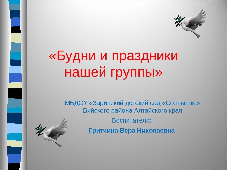«Будни и праздники нашей группы» МБДОУ «Заринский детский сад «Солнышко» Бий...