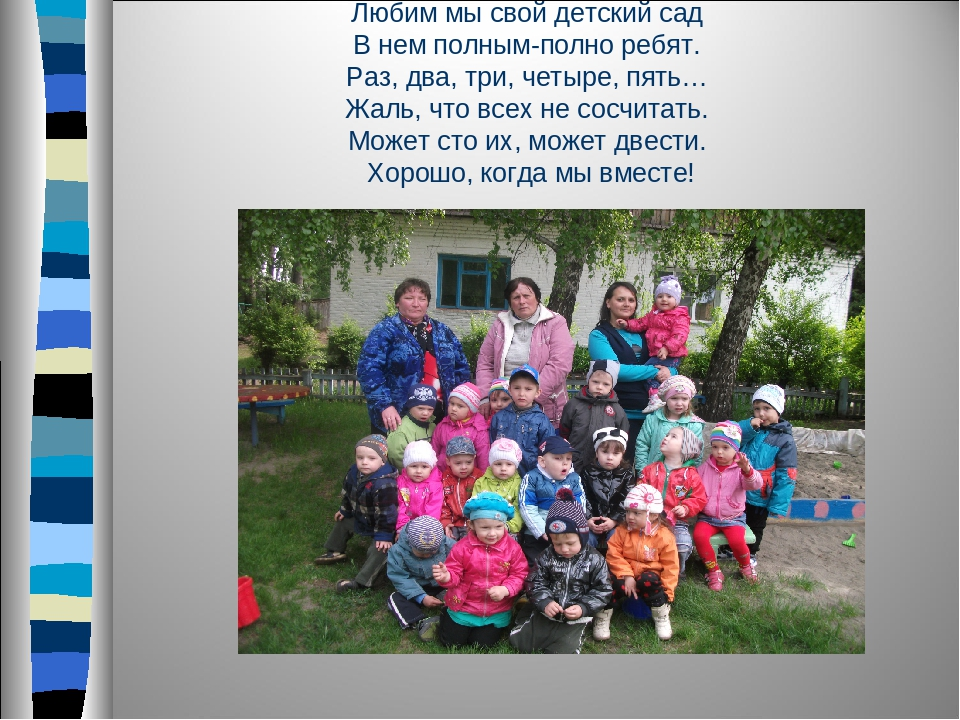 Любим мы свой детский сад В нем полным-полно ребят. Раз, два, три, четыре, пя...