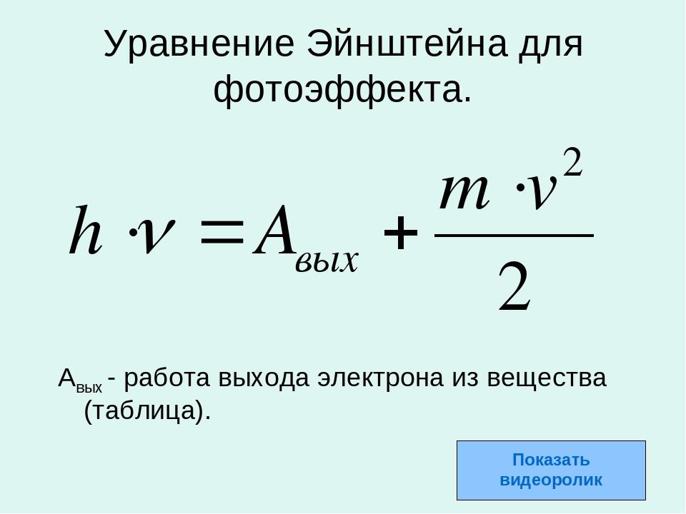 фотоэффект физика формулы