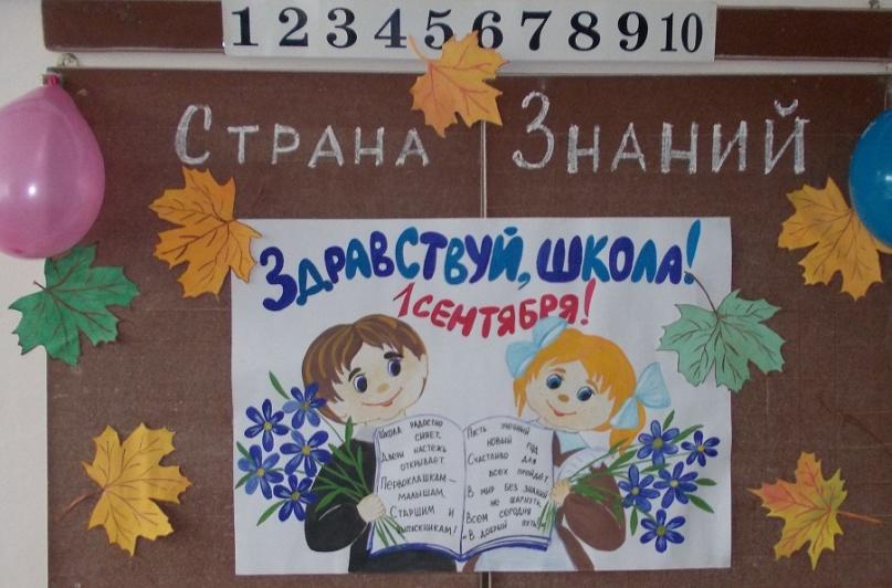 сценарию праздник день знаний для дошкольников производство Воронеже стартовал