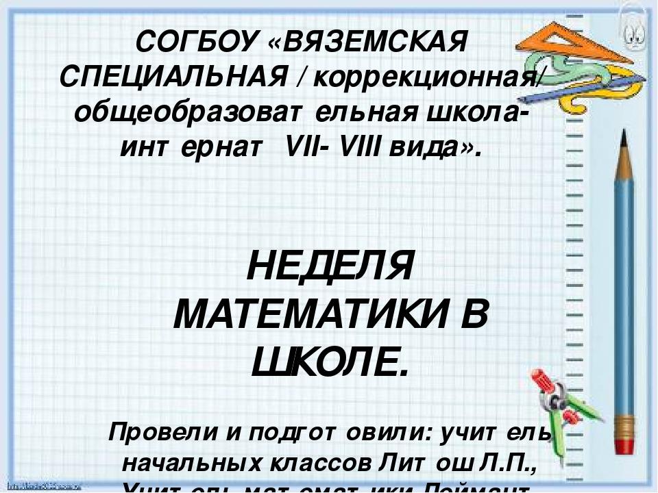 СОГБОУ «ВЯЗЕМСКАЯ СПЕЦИАЛЬНАЯ / коррекционная/ общеобразовательная школа-инте...
