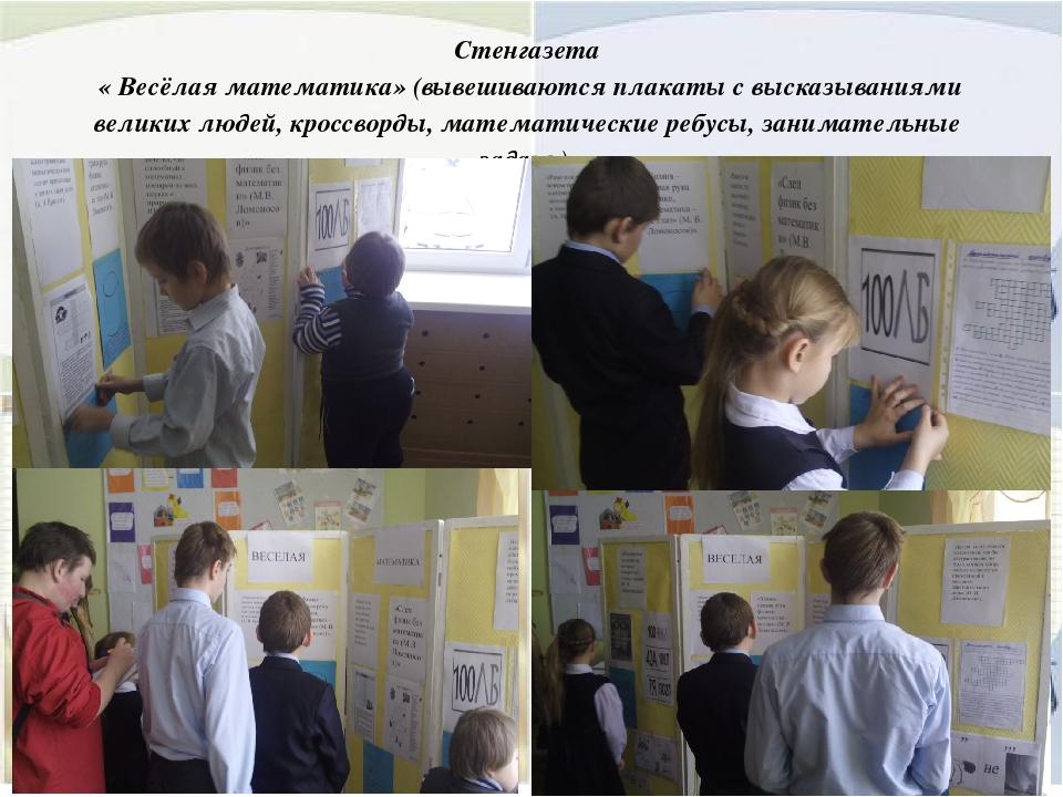 Стенгазета « Весёлая математика» (вывешиваются плакаты с высказываниями велик...
