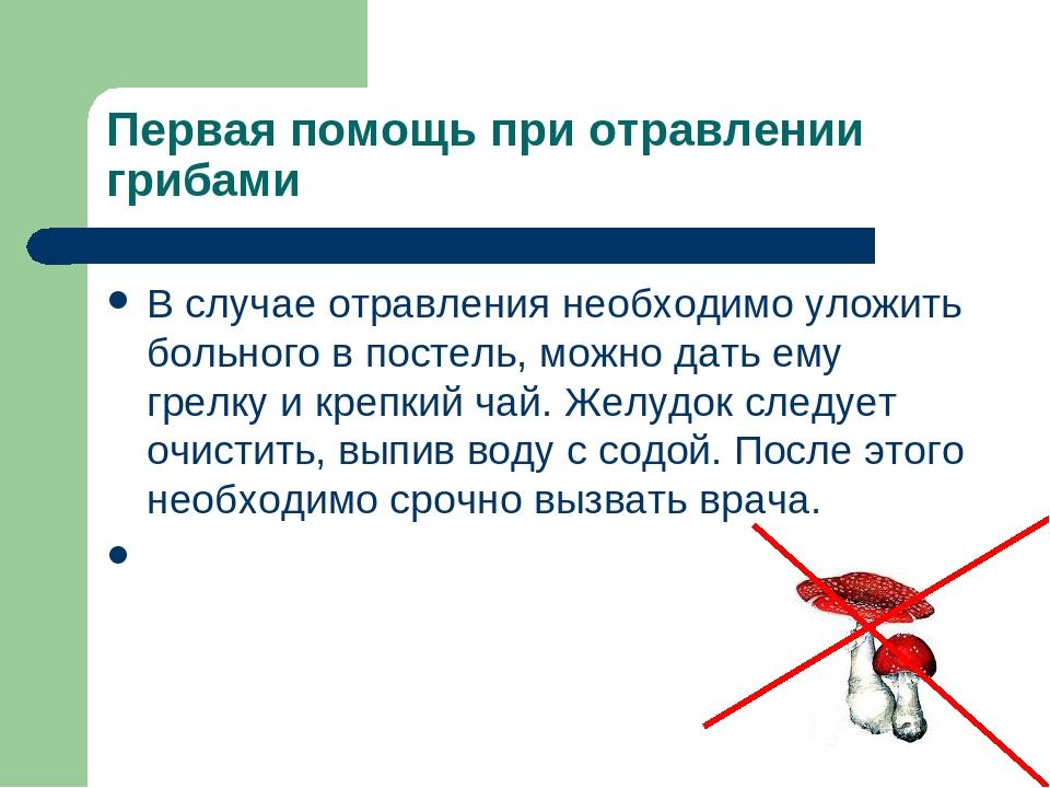 Первая помощь при отравлении грибами В случае отравления необходимо уложить б...