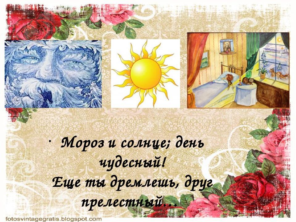 мороз и солнце день чудесный картинка с надписью наблюдал всем