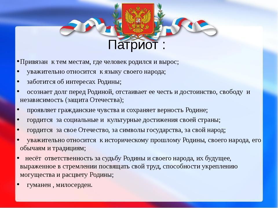 картинки на тему патриоты россии огромное спасибо