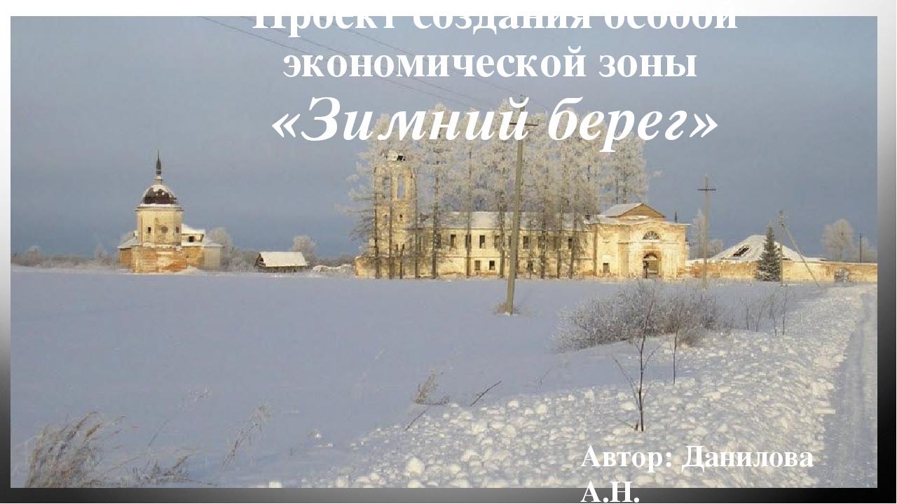 Проект создания особой экономической зоны «Зимний берег» Автор: Данилова А.Н.