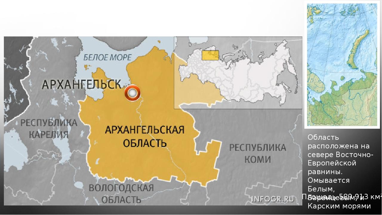 Географическое положение Область расположена на севере Восточно-Европейской р...