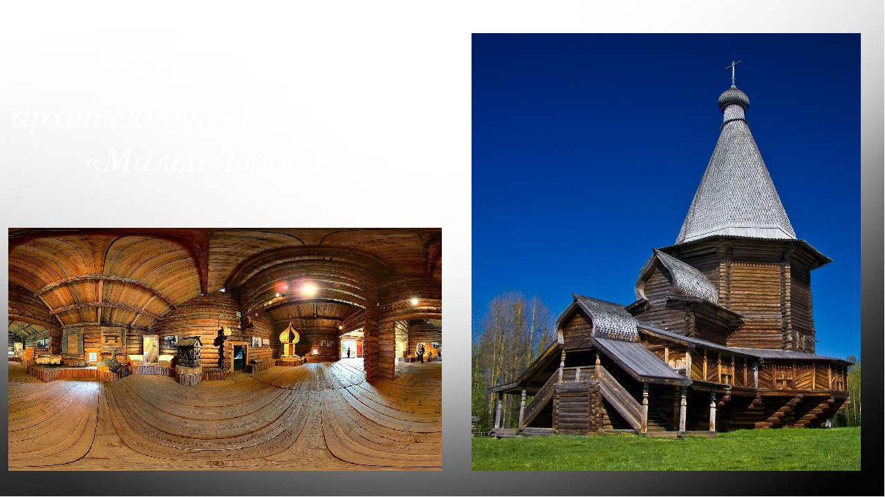 Историко-архитектурный комплекс «Малые Корелы»
