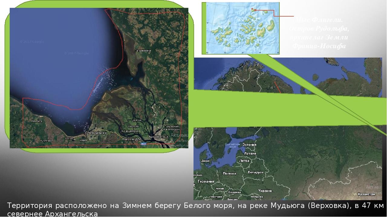 Территория расположено на Зимнем берегу Белого моря, на реке Мудьюга (Верхов...