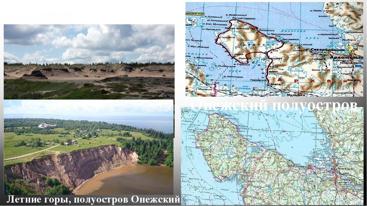 Рельеф Онежский полуостров Летние горы, полуостров Онежский