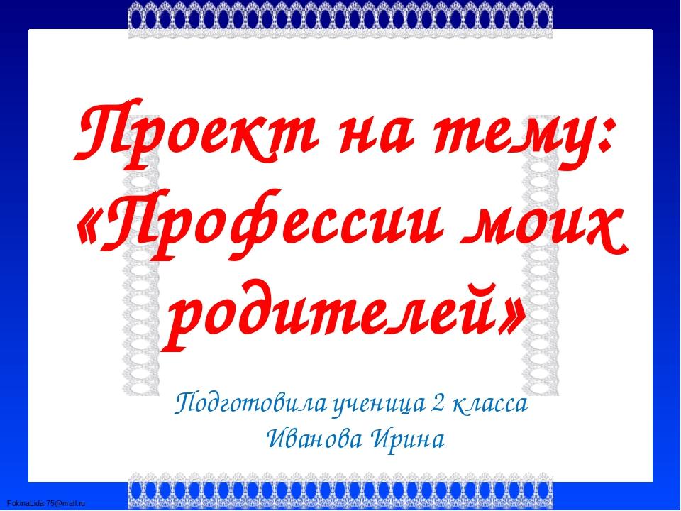 МКОУ «Казьмадемьяновская ООШ» Проект на тему: «Профессии моих родителей» Подг...