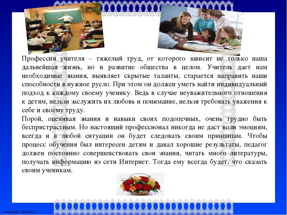 Профессия учителя – тяжелый труд, от которого зависит не только наша дальнейш...