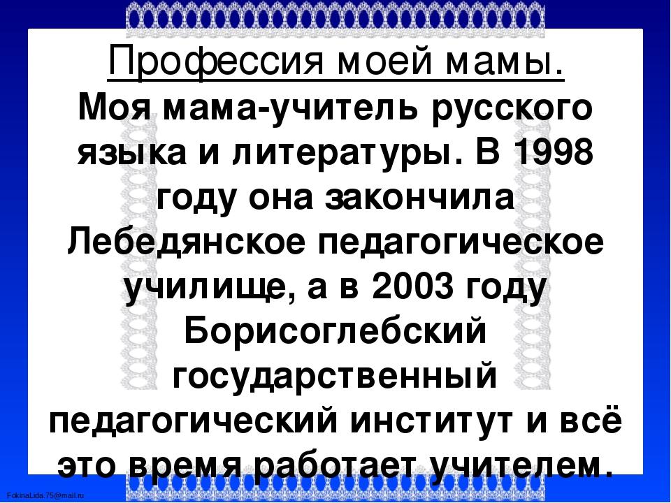 Профессия моей мамы. Моя мама-учитель русского языка и литературы. В 1998 год...
