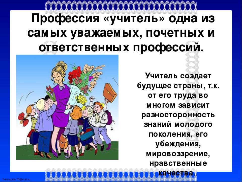 Профессия «учитель» одна из самых уважаемых, почетных и ответственных профес...