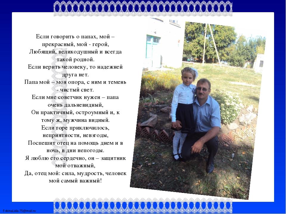 Если говорить о папах, мой – прекрасный, мой - герой, Любящий, великодушный и...