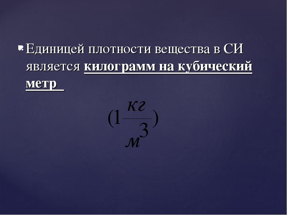 плотность килограмм на метр в кубе