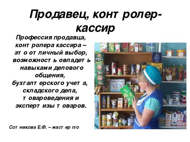 Продавец продовольственных товаров доклад 7001