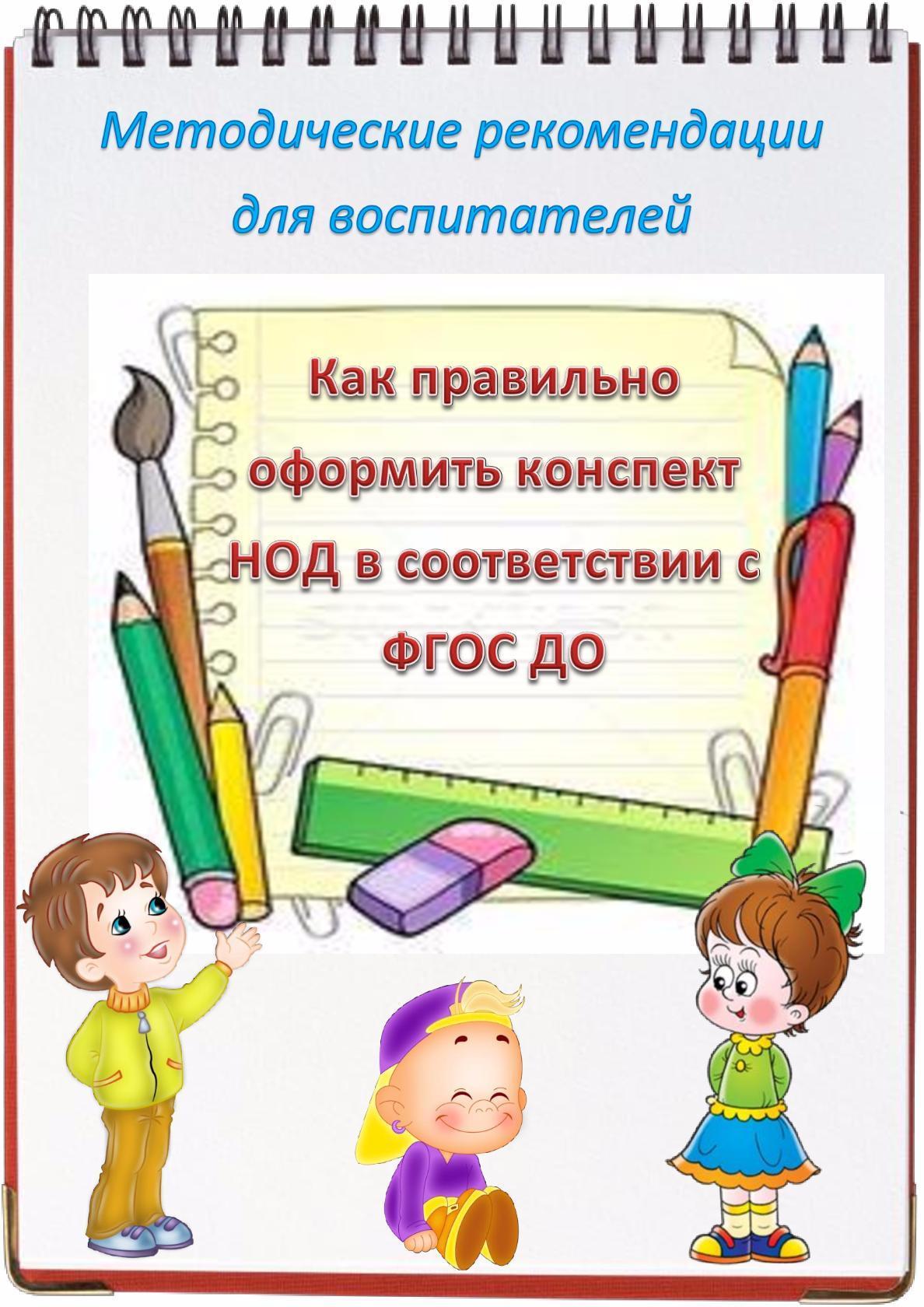 Занятия для конкурса воспитатель года по фгос