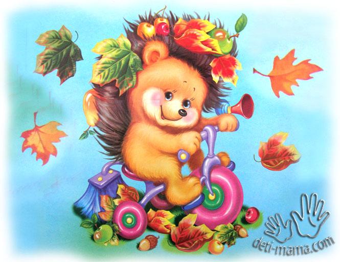 Картинки для детского садика осень