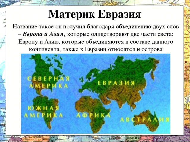 картинки европа и азия евразия что за безобразие борщ получается очень