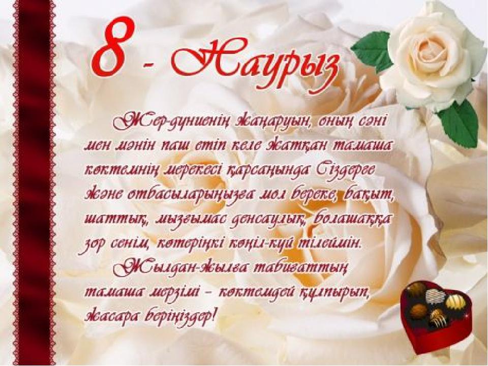 Поздравления ко дню конституции казахском языке фото 150