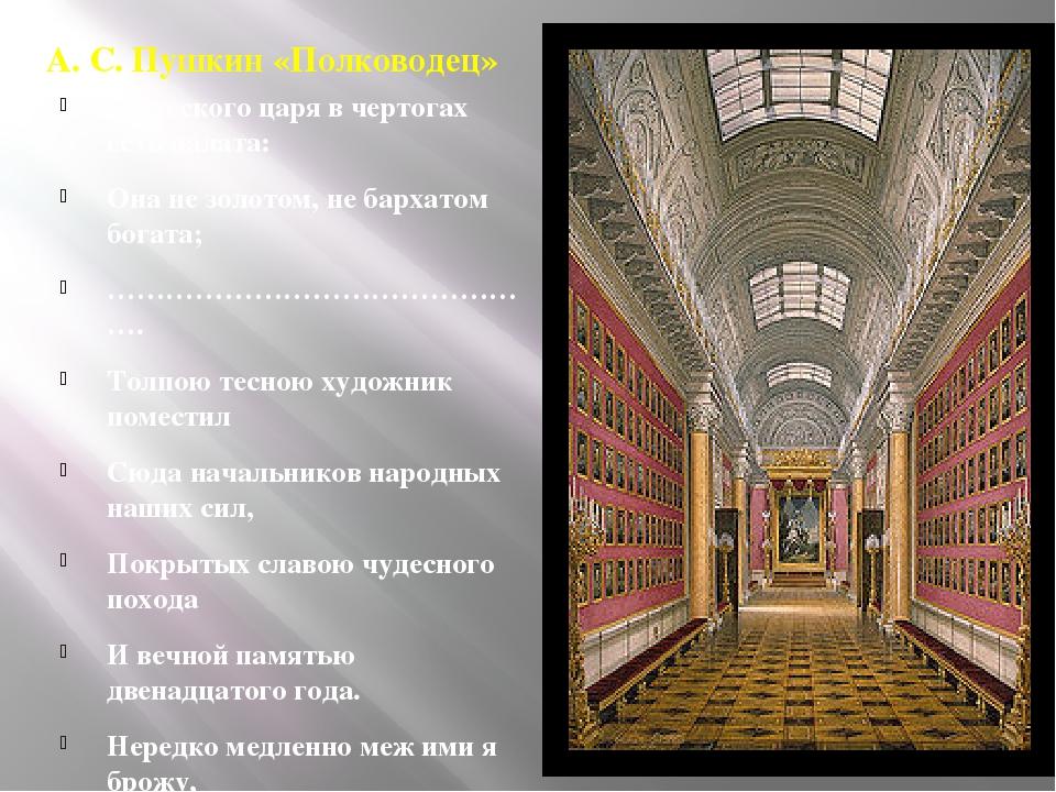 домработницы, сиделки, у русского царя в чертогах есть палата дальнейшего спасения царской