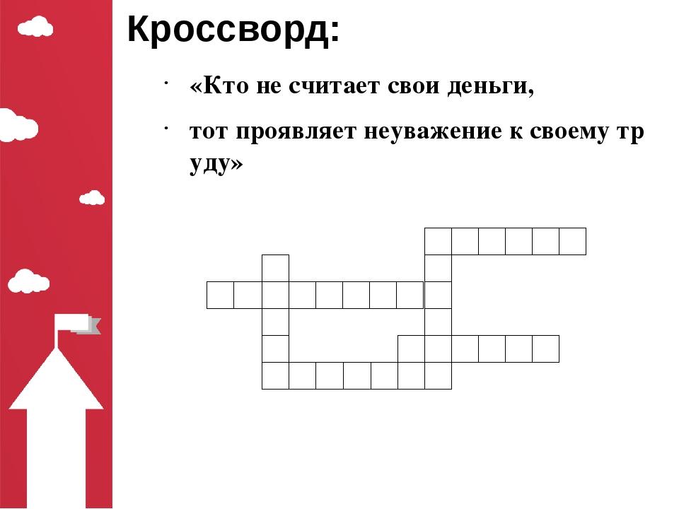 «Кто не считает свои деньги, тот проявляет неуважение к своему труду» Кроссво...
