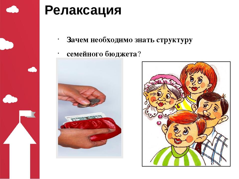 Релаксация Зачем необходимо знать структуру семейного бюджета? Free PPT _ Cli...