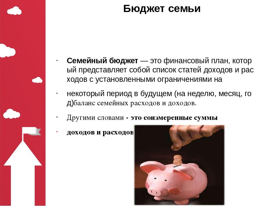 Бюджет семьи Семейный бюджет — это финансовый план, который представляет собо...