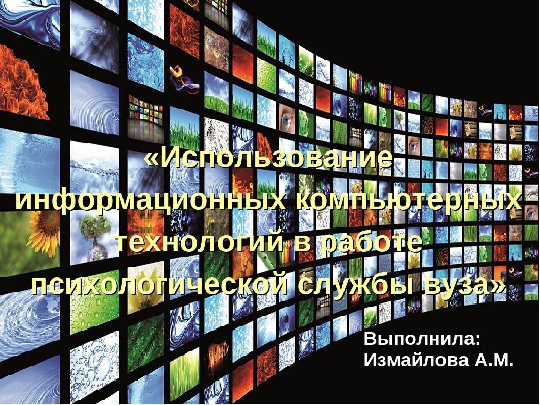 «Использование информационных компьютерных технологий в работе психологическо...