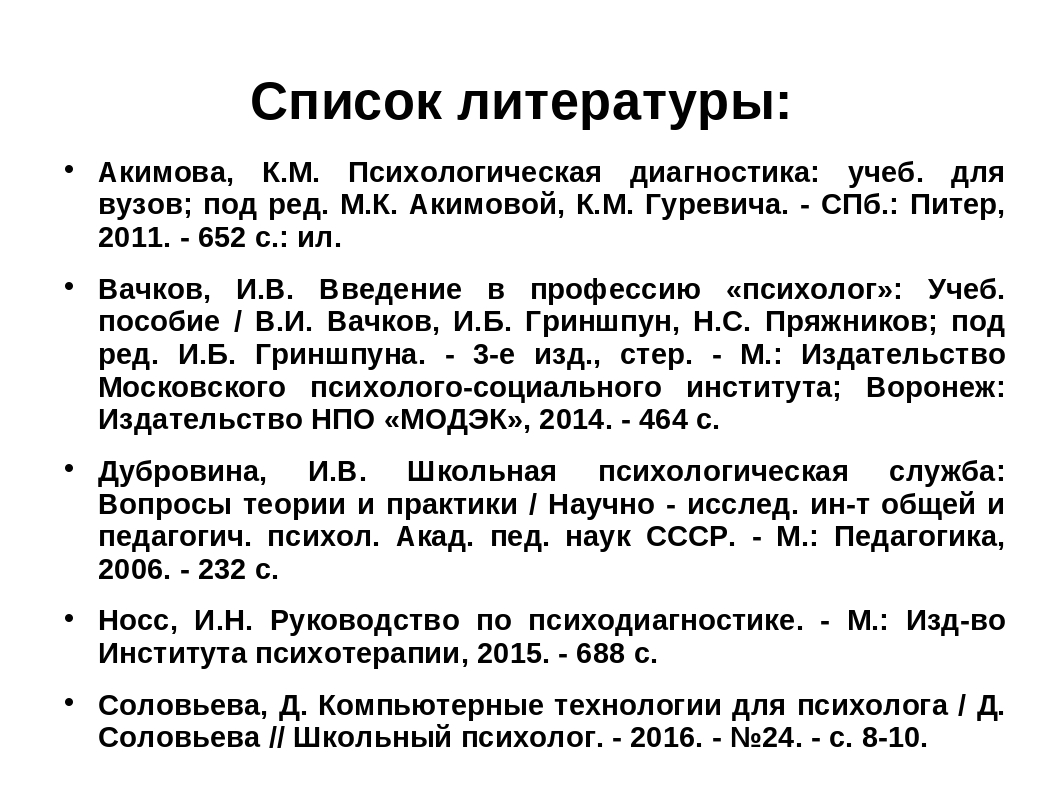 Список литературы: Акимова, К.М. Психологическая диагностика: учеб. для вузов...