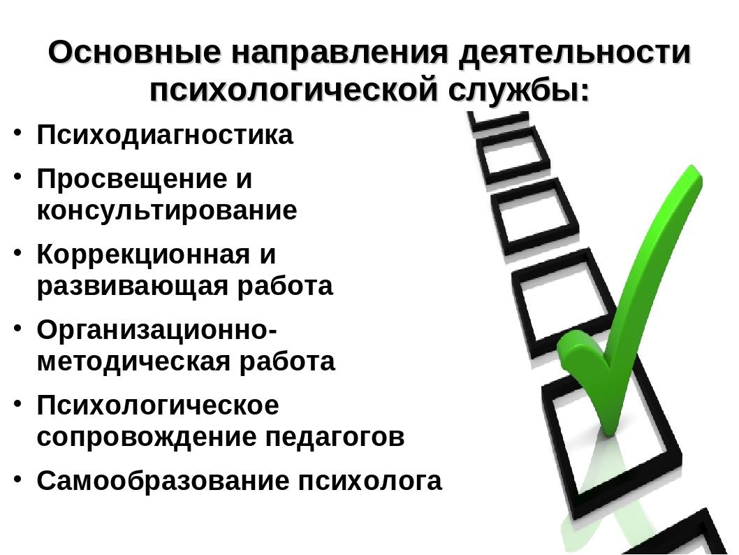 Основные направления деятельности психологической службы: Психодиагностика Пр...