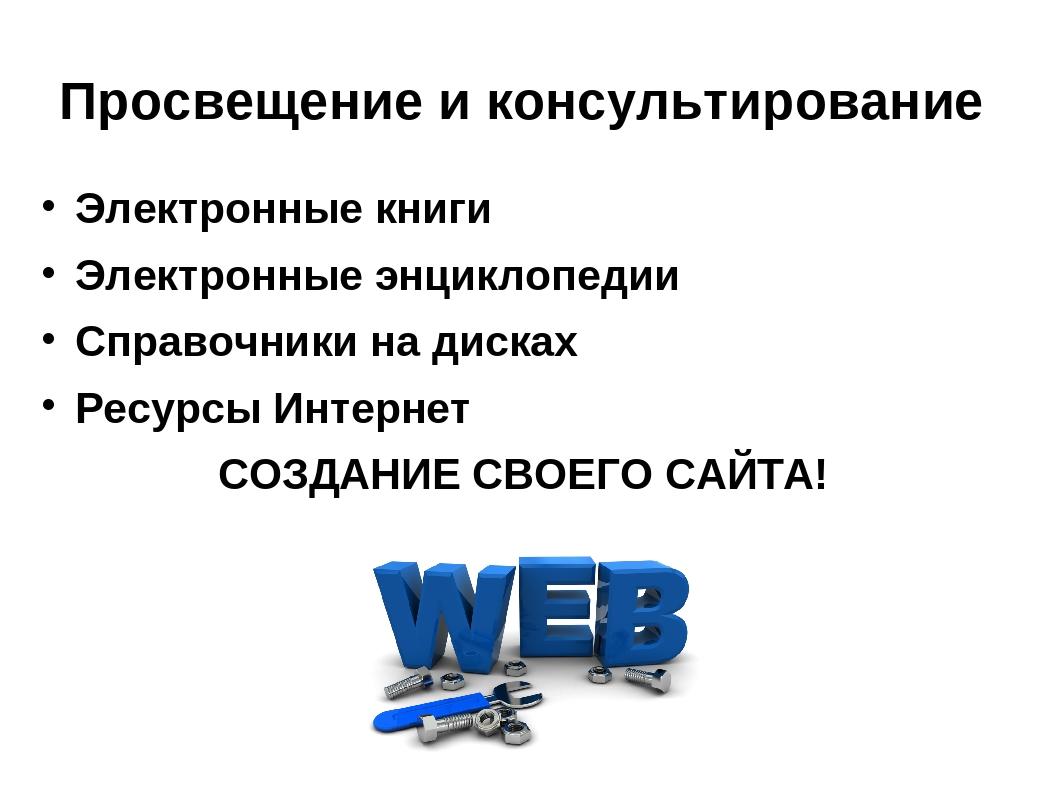 Просвещение и консультирование Электронные книги Электронные энциклопедии Сп...