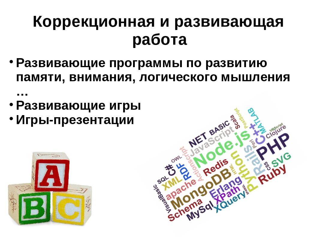 Коррекционная и развивающая работа Развивающие программы по развитию памяти,...