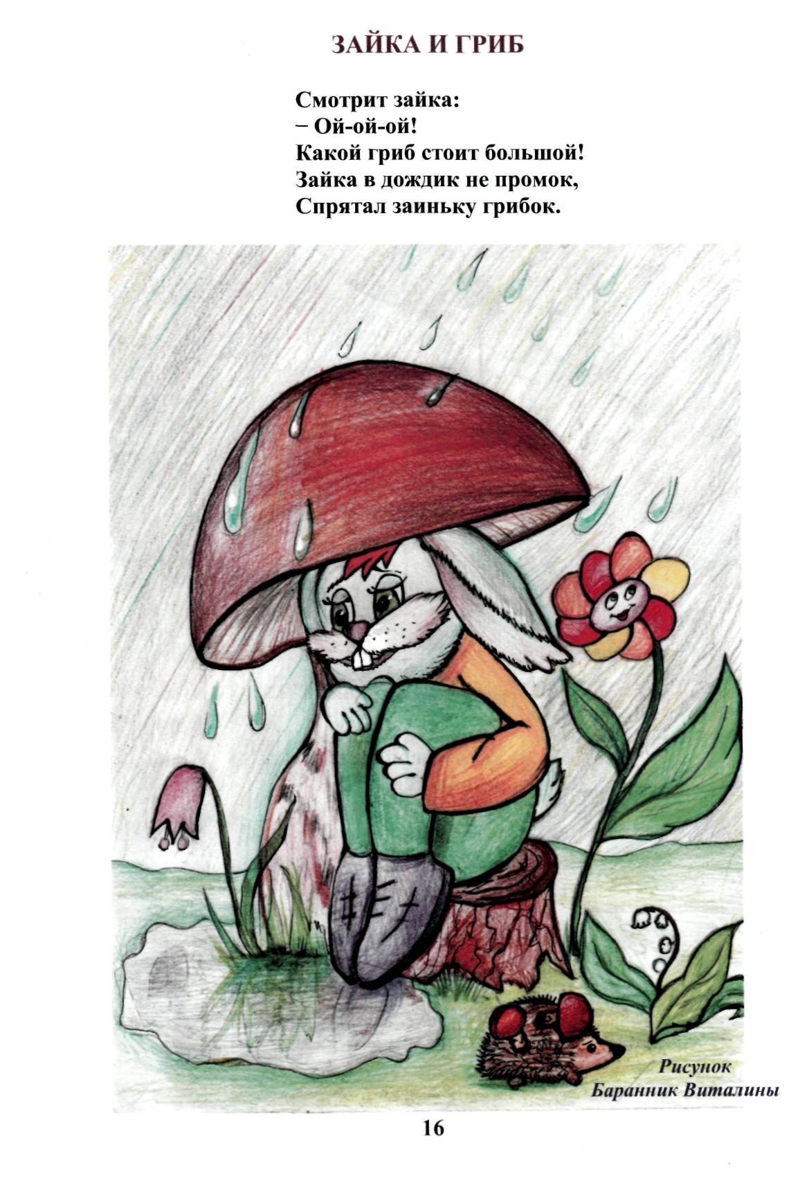 День грибного дождя картинки прикольные