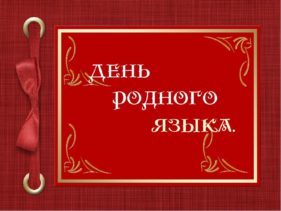 Картинки с надписями по даргинскому языку, картинках для