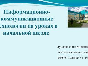 Информационно-коммуникационные технологии на уроках в начальной школе Зуйлова