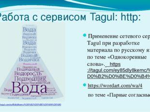 Работа с сервисом Tagul: http://tagul. com Применение сетевого сервиса Tagul