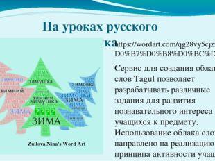 На уроках русского языка https://wordart.com/qg28vy5cjzzq/%D0%B7%D0%B8%D0%BC%