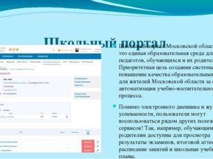 Школьный портал Школьный портал Московской области – это единая образователь