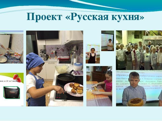 Проект «Русская кухня»